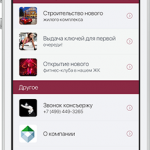 Мобильное приложение для жилого комплекса