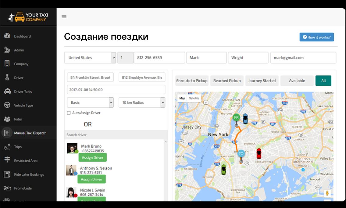 создать приложение для такси